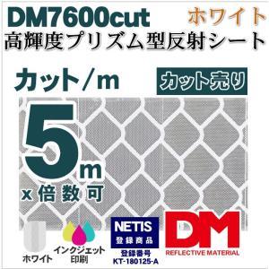 反射シート 反射材 道路 屋外用 マイクロプリズム 高輝度 NETIS dm7600カット5m 単位|alla-moda