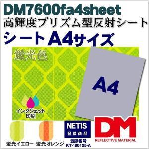 反射シート 反射材 道路 屋外用 マイクロプリズム 高輝度 NETIS 蛍光色 dm7600fA4サイズ|alla-moda