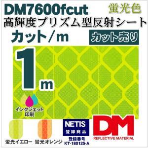 反射シート 反射材 道路 屋外用 マイクロプリズム 高輝度 NETIS 蛍光色 dm7600fカット1m 単位|alla-moda