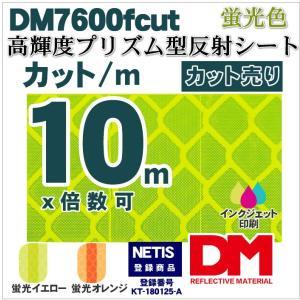 反射シート 反射材 道路 屋外用 マイクロプリズム 高輝度 NETIS 蛍光色 dm7600fカット10m 単位|alla-moda