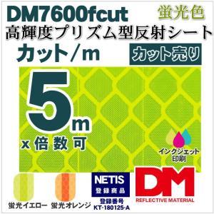 反射シート 反射材 道路 屋外用 マイクロプリズム 高輝度 NETIS 蛍光色 dm7600fカット5m 単位|alla-moda