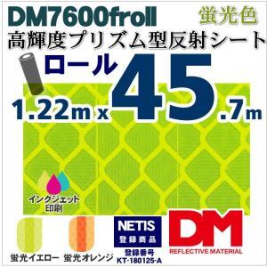 反射シート 反射材 道路 屋外用 マイクロプリズム 高輝度 NETIS 蛍光色 dm7600fロール|alla-moda
