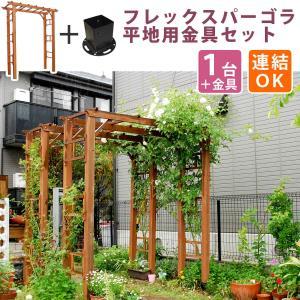 天然木製フレックスパーゴラアーチ190(平地金具セット) FLPG-R1900HB-SET|alla-moda