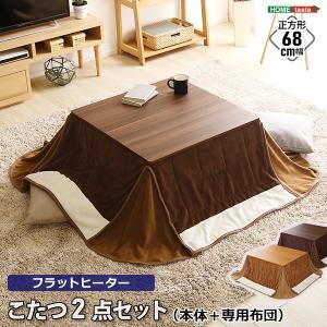 こたつ 布団SET 正方形・68cm フラットヒーター alla-moda