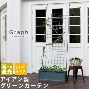 アイアン製グリーンカーテン グラフ IF-GC014SLV|alla-moda