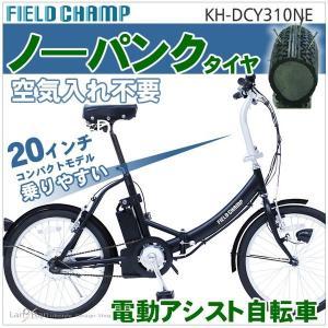 電動アシスト自転車 折りたたみ自転車 20インチノーパンク 電動自転車 ミムゴ フィールドチャンプ|alla-moda