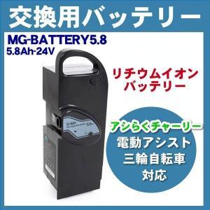 交換用バッテリー リチウムイオンバッテリー 電動アシスト三輪自転車 アシらくチャーリー MG-TRM20EB ミムゴ|alla-moda