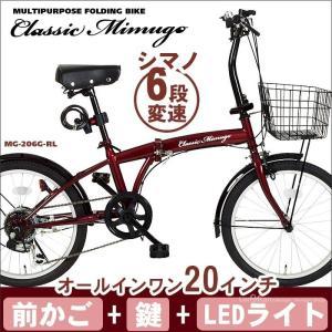 折りたたみ自転車 20インチ シマノ6段変速 自転車 カゴ付き ライト カギ付き ミムゴ|alla-moda