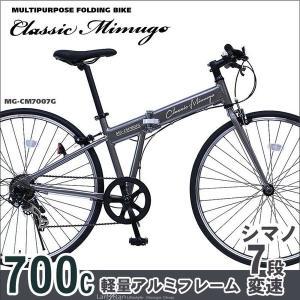 クロスバイク 折りたたみ自転車 700C 自転車 アルミフレーム シマノ製7段変速|alla-moda