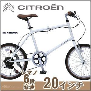 折りたたみ自転車 20インチ ミニベロ 小径自転車 シマノ6段変速 シトロエン|alla-moda