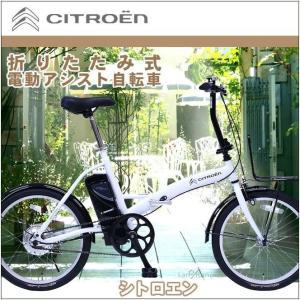 電動アシスト自転車 折りたたみ 電動自転車 20インチ 安い 人気 リチウムイオン バッテリー|alla-moda