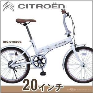 折りたたみ自転車 20インチ 自転車 折り畳み自転車 シトロエン|alla-moda