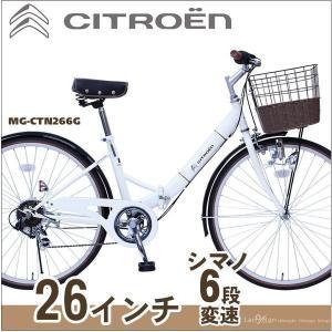 折りたたみ 自転車 シティサイクル 26インチ シマノ製6段変速 前カゴ・ライト付き シトロエン|alla-moda