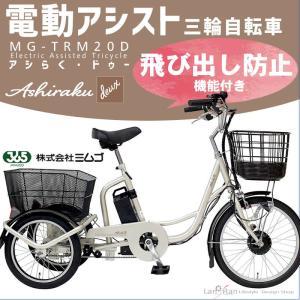 電動アシスト自転車 三輪自転車 電動 大人用三輪車 アシらくチャーリー ミムゴ シニア 人気 ランキング|alla-moda