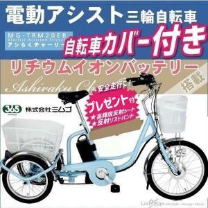 電動アシスト三輪自転車 三輪自転車 大人用 自転車 カバー付き アシらくチャーリー シニア|alla-moda