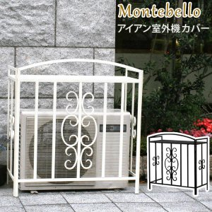 エアコン 室外機カバー アイアン おしゃれ alla-moda