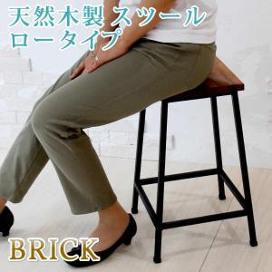 ブリック 天然木製スツール ロータイプ|alla-moda