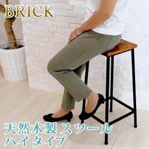 ブリック 天然木製スツール ハイタイプ|alla-moda