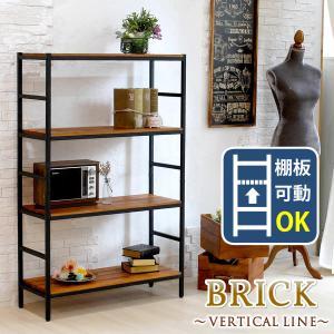 ブリックラックシリーズ4段タイプ 86×32×135|alla-moda