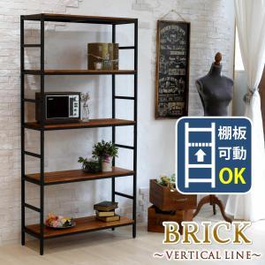 ブリックラックシリーズ5段タイプ 86×32×175|alla-moda