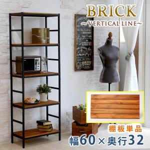 ブリックラックシリーズ 追加用棚板 60×32|alla-moda