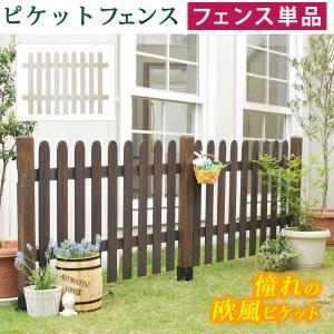 ピケットフェンス 木製 ストレート(フェンス単品販売)|alla-moda