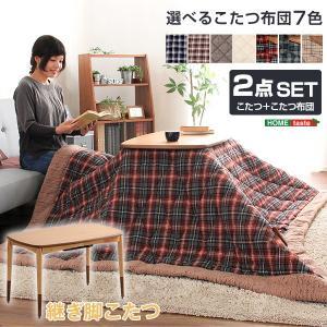 こたつ テーブル長方形+布団 7色 2点セット アルダー材 継ぎ足タイプ 日本製 alla-moda