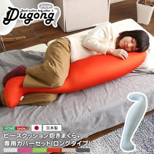 日本製ビーズクッション抱きまくらカバーセット ロングタイプ 流線形 ウォッシャブルカバー|alla-moda