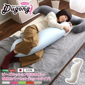 日本製ビーズクッション抱きまくらカバーセット ショートタイプ 流線形 ウォッシャブルカバー|alla-moda