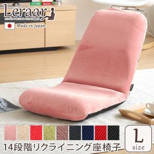 座椅子 Lサイズ美姿勢習慣 コンパクトなリクライニング 日本製|alla-moda