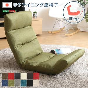 座椅子 日本製リクライニング布地 レザー 14段階調節ギア 転倒防止機能付き|alla-moda
