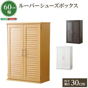 シューズボックス ルーバー式幅60cm・単品 下駄箱・玄関収納|alla-moda