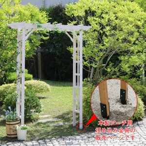 木製アーチ用埋め込み金具|alla-moda