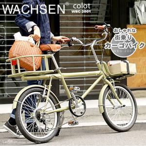 シティサイクル 20インチ カーゴバイク 自転車  おしゃれ シマノ6段変速 WACHSEN ヴァクセン|alla-moda