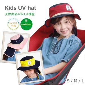 可愛く虫除け&UVカット!! キッズ 帽子 ハット 日除け ...