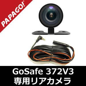 PAPAGO!(パパゴ) GoSafe 372V3専用 リアカメラ A-GS-G37 得トク2WEEKS|allbuy
