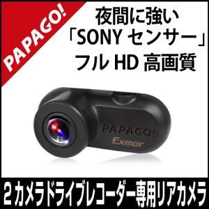 2カメラドライブレコーダー専用 リアカメラ S1 SONYセンサー 超広角ドラレコ フルHD 高画質 A-GS-S1 送料無料 ※ドライブレコーダーは付属しません。|allbuy