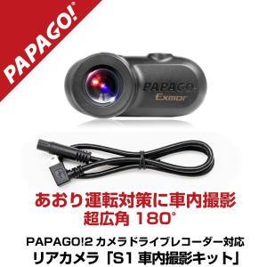 リアカメラ「S1車内撮影キット」 PAPAGO(パパゴ)専用 国内正規品 GSS36G、GSM790...