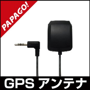 PAPAGO ドライブレコーダー専用GPSアンテナ 国内正規販売品 A-JP-RVC-2 あすつく対...