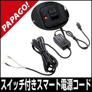 スイッチ付きスマート電源コード PAPAGO専用 国内正規品 S130、GS268、GS372 V2...