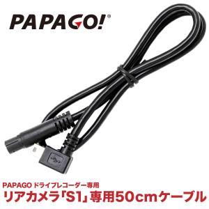 リアカメラ専用ケーブル50cm PAPAGO(パパゴ)専用 国内正規品 GSS36GS1、GSM790S1、GSS70GS1  A-S1-G34|allbuy