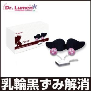Dr.Lumen  奧さん お母さん 彼女 ギフト  送料無料 乳輪黒ずみ徐々に薄く 本来若々しい潤い肌色をよみ返る! 乳輪LEDスキンケア AM-BR-LP-008 あすつく対応|allbuy
