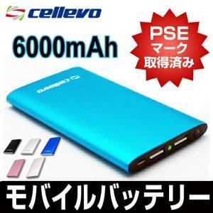 【送料無料】モバイルバッテリー 大容量 6000mah 10000mah USB-A 急速充電 iPhone iPad Android 安全 アルミ スマホ タブレット PSE cellevo セレボ EP6000F|allbuy