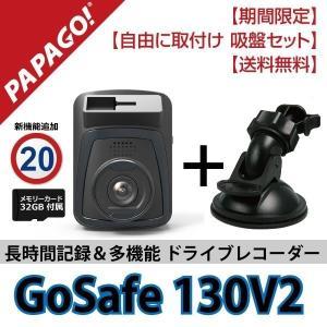 【送料無料】 ドライブレコーダー 吸盤セット 吸盤 フルHD 高画質 WDR PAPAGO パパゴ ...