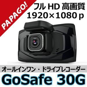 【箱破損】【3ヶ月保証】【送料無料】PAPAGO! GoSafe 30G GPS内蔵 フルHD 高画質 400万画素 32GB microSDカード付属|allbuy
