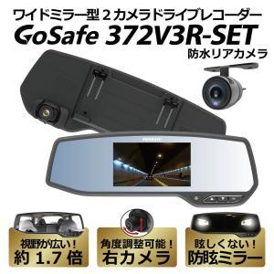 【送料無料】 ドライブレコーダー ミラー 2カメラ フルHD 高画質 SDカード付 リアカメラセット WDR 駐車監視 PAPAGO パパゴ GS372V3R-SET|allbuy