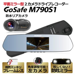 【送料無料】 ドライブレコーダー ミラー 前後 2カメラ フルHD 高画質 SDカード付 WDR 駐車監視 PAPAGO パパゴ GSM790S1-32G|allbuy