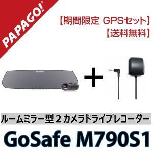 【送料無料】 ドライブレコーダー ミラー 前後 2カメラ GPS フルHD 高画質 WDR PAPAGO パパゴ GSM790S1-SET01|allbuy