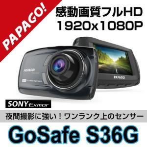 夜間撮影に強い!SONY Exmorイメージセンサーを搭載した「GoSafe S36G」は、最大12...