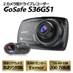 【送料無料】 ドライブレコーダー 前後 2カメラ フルHD 高画質 SDカード付 WDR 駐車監視 PAPAGO パパゴ GSS36GS1-32G|allbuy